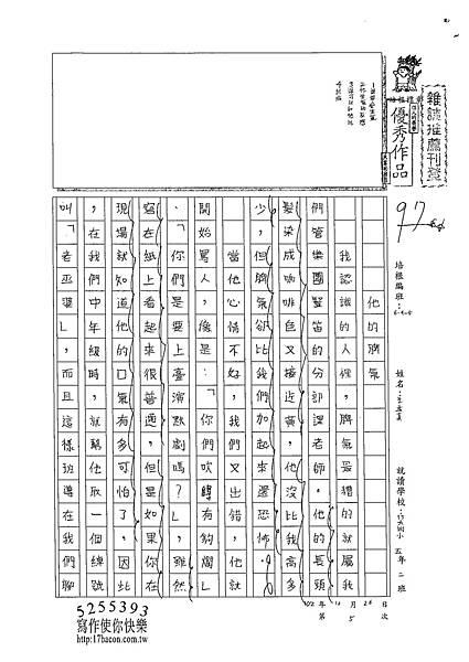 102W5205李孟真 (1)