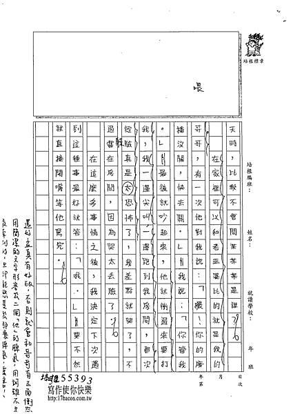102W5205李孟真 (2)