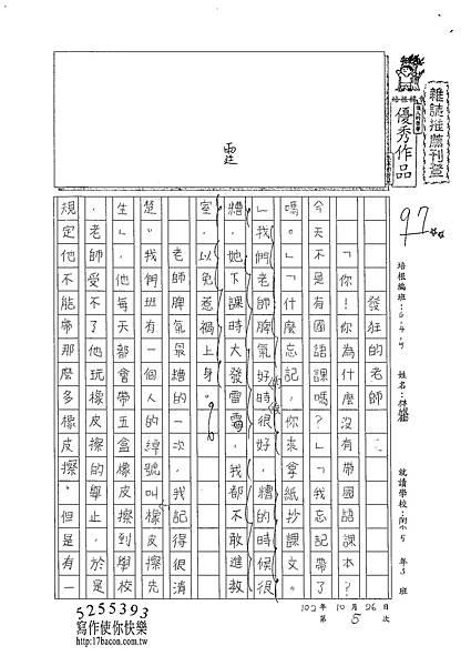 102W5205林欣樺 (1)