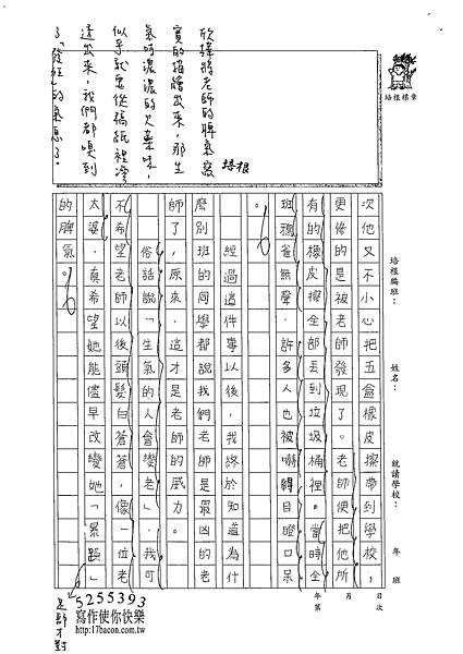 102W5205林欣樺 (2)