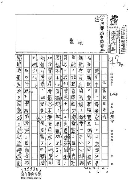 102W5205柯彥宇 (1)
