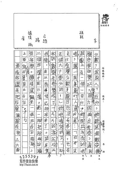 102W5205柯彥宇 (2)