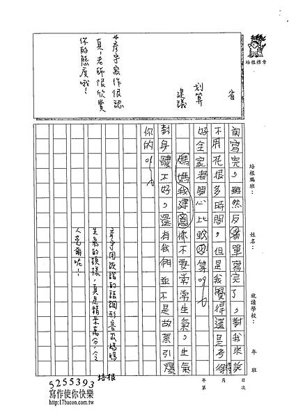 102W5205柯彥宇 (3)