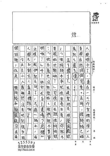 102W5205徐伊瑾 (2)
