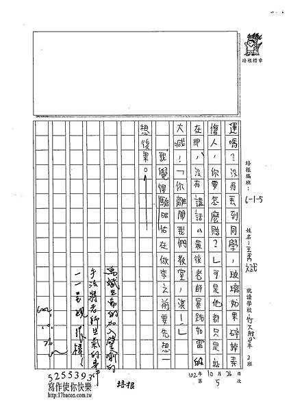 102W5205王禹斌 (3)