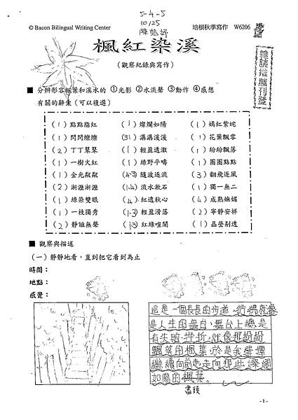 102W6206陳苑妤 (1)