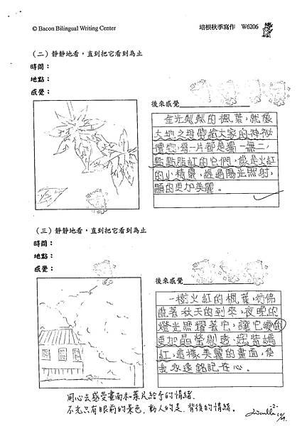 102W6206陳苑妤 (2)