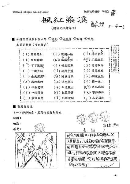 102W6206黃庭婕 (1)