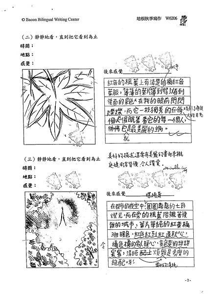 102W6206黃庭婕 (2)