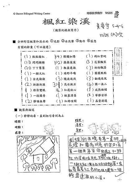 102W6206黃睿宇 (1)
