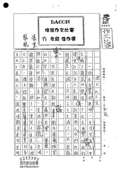 102W6204王則穎 (1)