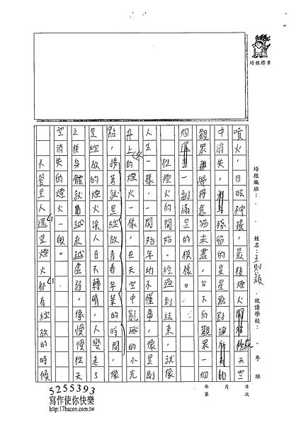 102W6204王則穎 (2)