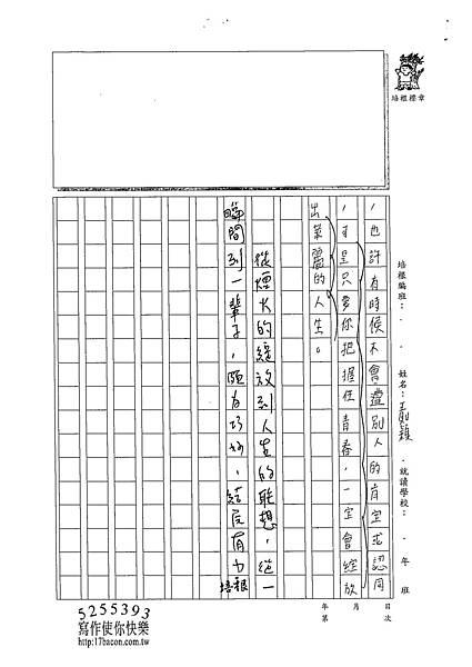 102W6204王則穎 (3)