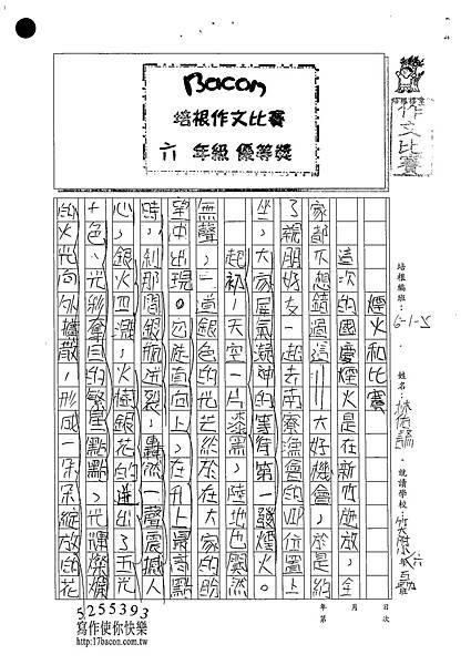 102W6204林佑諺 (1)