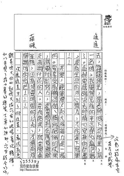 102W6204林佑諺 (3)