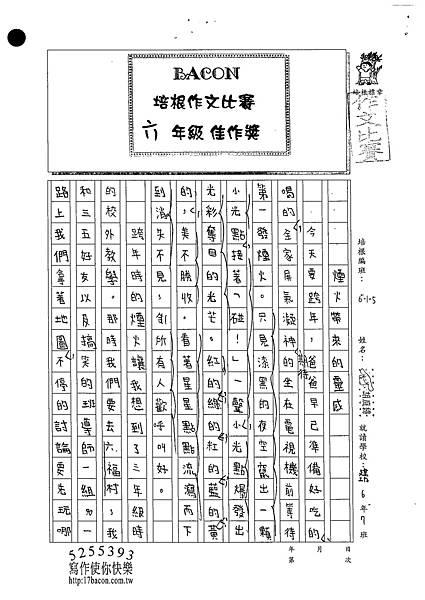 102W6204胡庭緯 (1)
