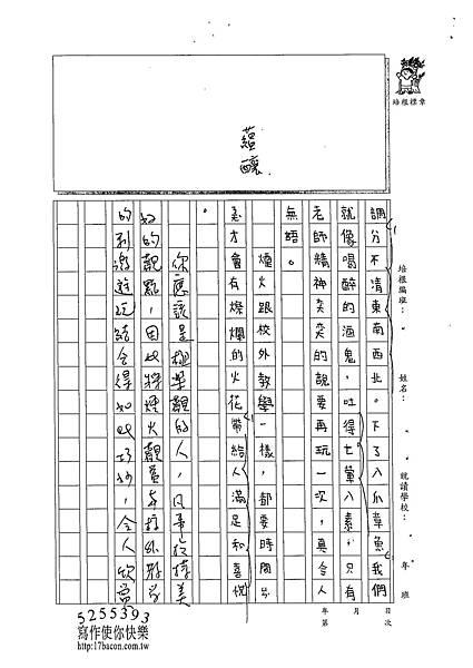 102W6204胡庭緯 (3)