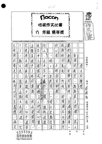 102W6204蔡維怡 (1)