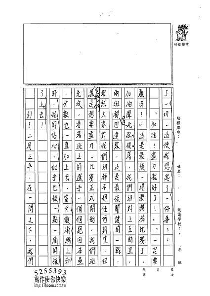 102W6204蔡維怡 (2)
