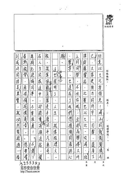 102W6204蔡維怡 (3)