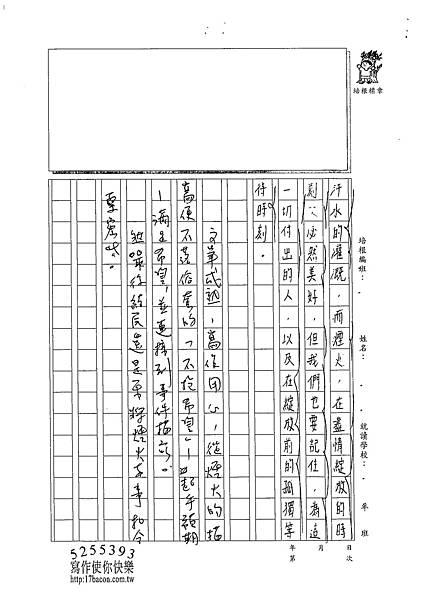 102W6204蔡維怡 (4)