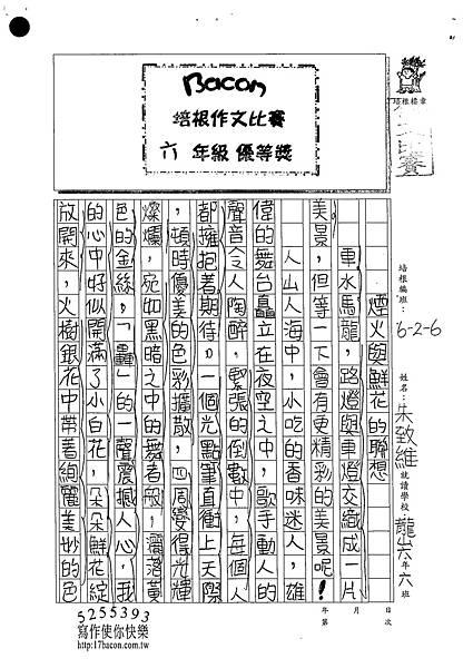 102W6204朱致維 (1)