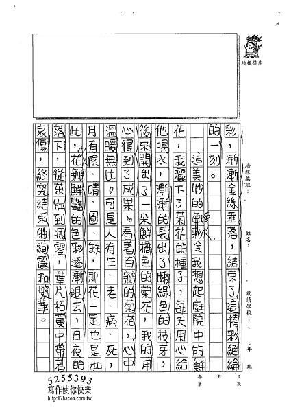 102W6204朱致維 (2)