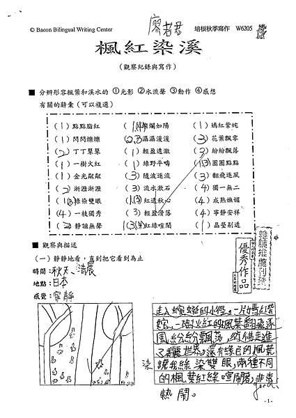 102W6205廖若君 (1)