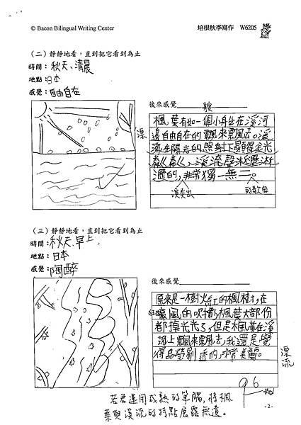102W6205廖若君 (2)