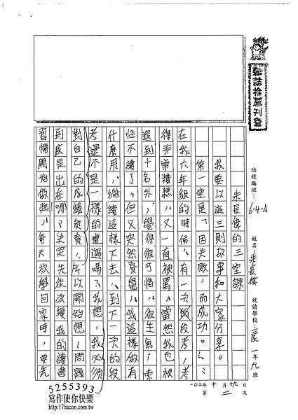 102WA202朱長偉 (1)