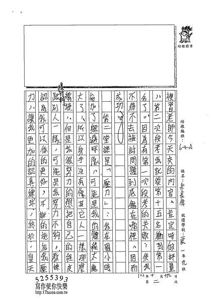 102WA202朱長偉 (2)
