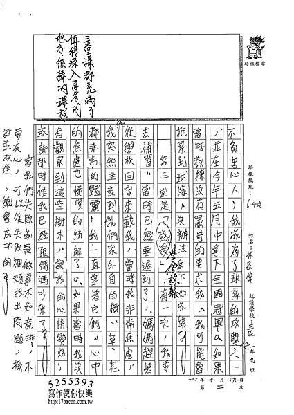 102WA202朱長偉 (3)