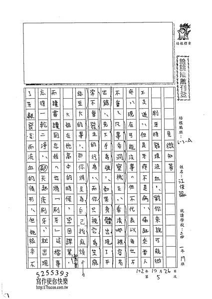 102WA205江佳諭 (1)
