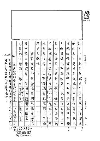 102WA205江佳諭 (2)