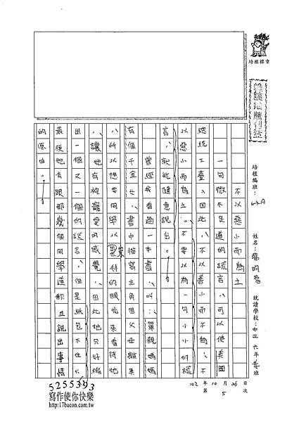 102WA205蔡昀蓉 (1)