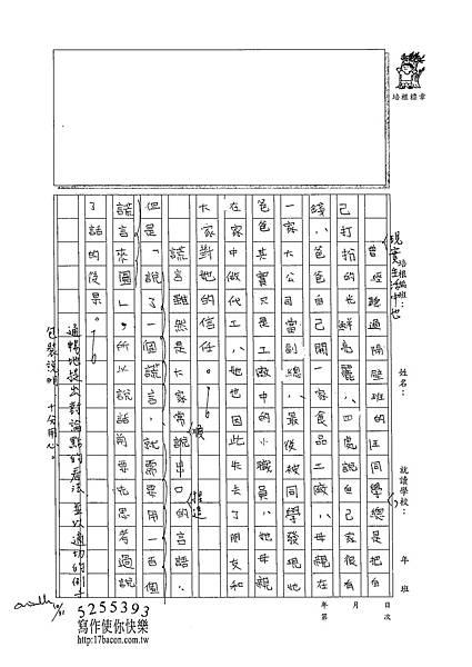 102WA205蔡昀蓉 (2)