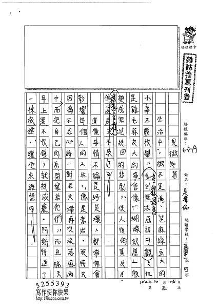 102WA205吳瑋倫 (1)