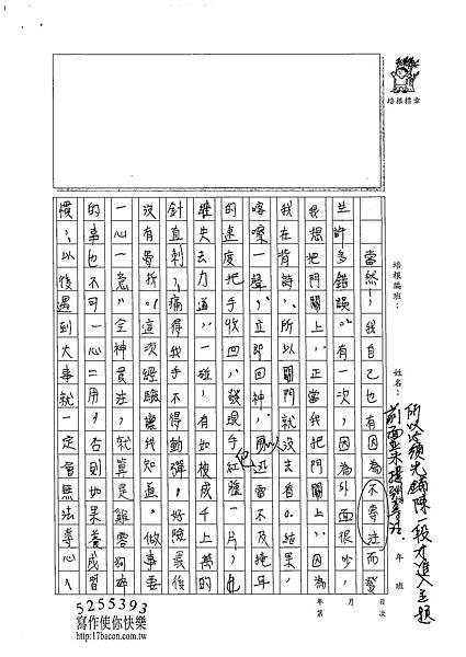 102WA205吳瑋倫 (2)