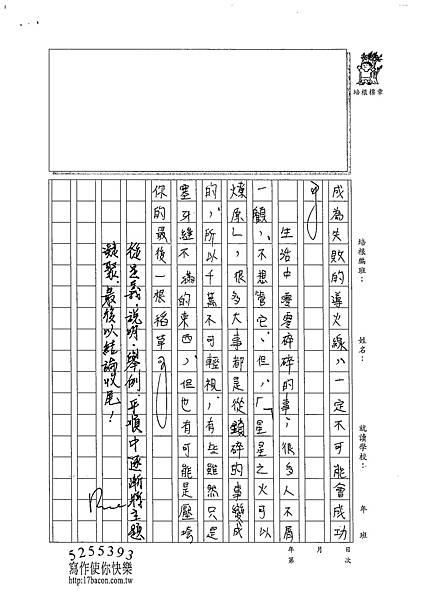 102WA205吳瑋倫 (3)
