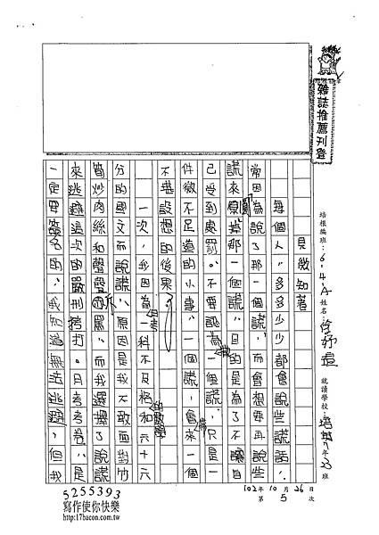 102WA205徐妤瑄 (1)