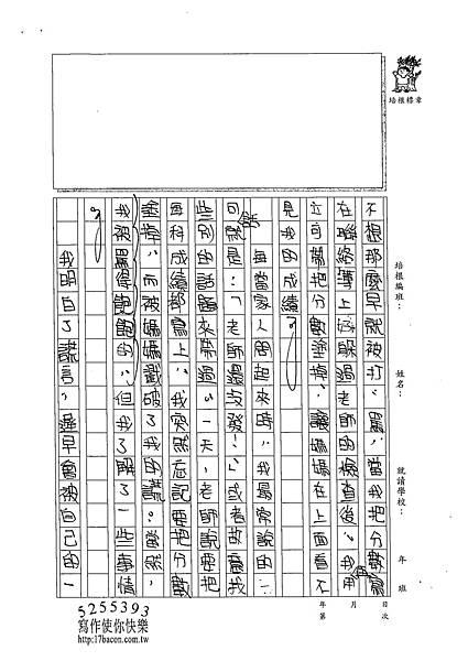 102WA205徐妤瑄 (2)