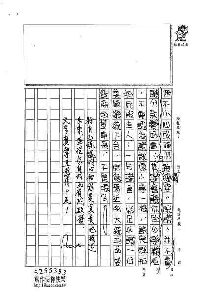 102WA205徐妤瑄 (3)