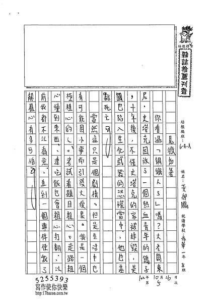 102WA205黃御鵬 (1)