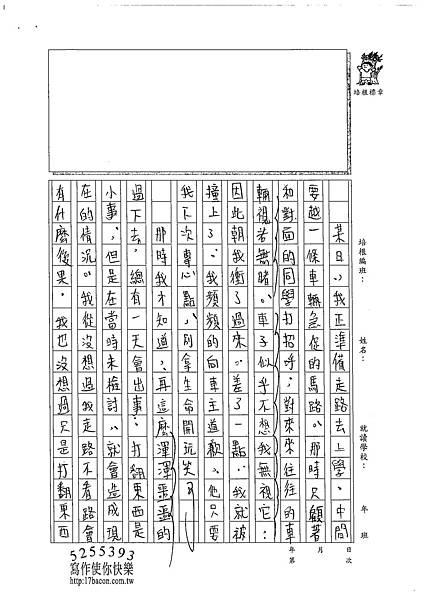 102WA205黃御鵬 (2)