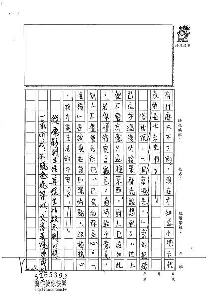 102WA205黃御鵬 (3)