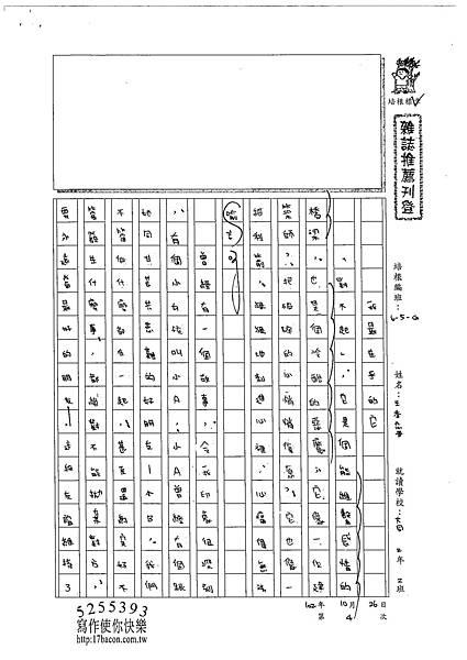 102WG205王季寧 (1)