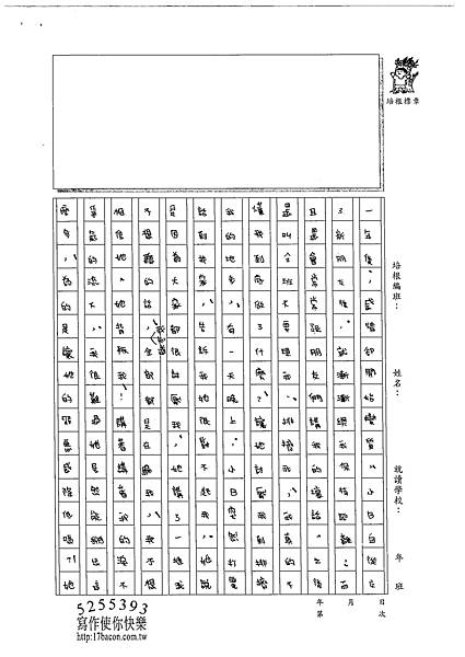 102WG205王季寧 (2)