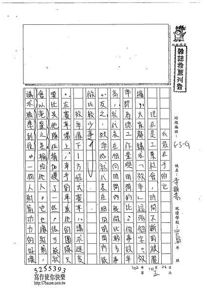 102WG205李鎮泰 (1)