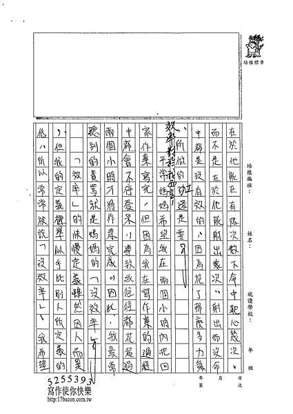 102WG205李鎮泰 (2)
