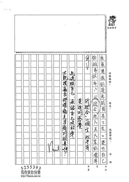 102WG205李鎮泰 (3)